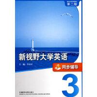 新视野大学英语(3)(同步辅导)(第二版)