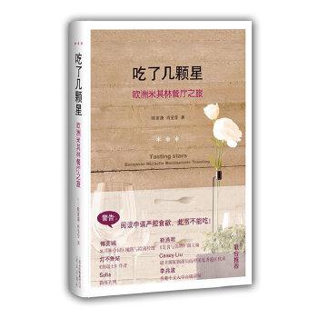 吃了几颗星:欧洲米其林餐厅之旅 独家赠送《欧洲自助游口袋书2013版》
