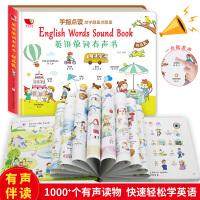 英语单词有声书・提高篇