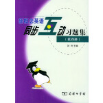 新概念英语同步互动习题集(第四册)