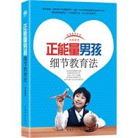 正能量男孩细节教育法 黄鑫 9787511342782