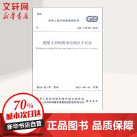 混凝土结构现场检测技术标准GB/T50784-2013 中华人民共和国住房和城乡建设部,等