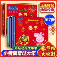 小猪佩奇绘本故事书全套7册 0-3-4-6周岁幼儿园宝宝图画书籍 peppa pig儿童早教启蒙睡前故事绘本卡通粉红猪