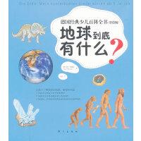 德国经典少儿百科全书(彩绘版):地球到底有什么什么?(地球构造 地容地貌 地球特点)