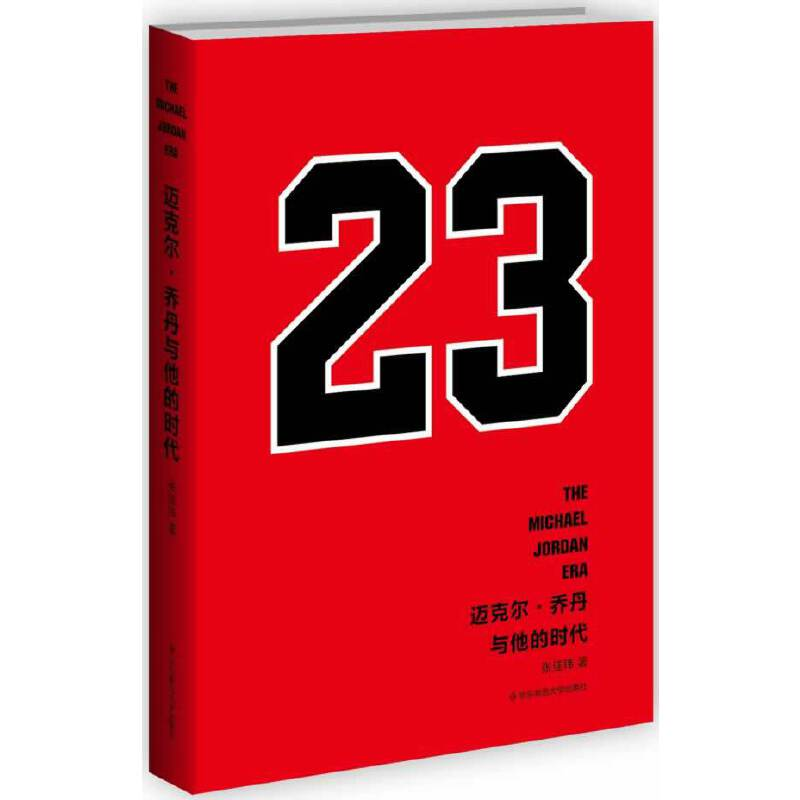 迈克尔 乔丹与他的时代(百万NBA球迷、乔丹铁粉翘首等待三年的史诗级传记)