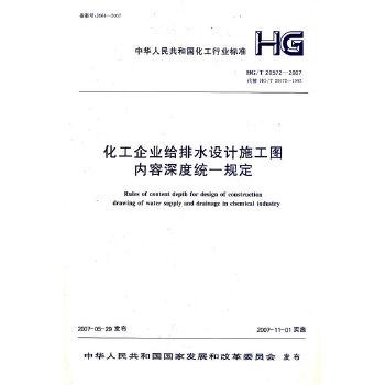 化工企业给排水设计施工图内容深度统一规定 HG/T20572-2007