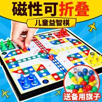 飞行棋可折叠磁性葫芦状棋子儿童游戏棋便携亲子互动桌面游戏