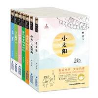【旧书二手书85成新】永远的小太阳(林良美文书坊,共七册,小太阳|我是一只狐狸