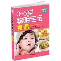 0-6岁聪明宝宝食谱
