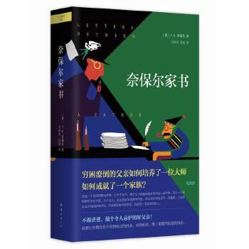 奈保尔家书(pdf+txt+epub+azw3+mobi电子书在线阅读下载)