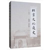 北京文化通史(先秦~金代卷)