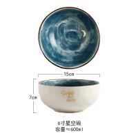 蔬菜水果沙拉碗 陶瓷沙拉碗早餐陶瓷碗星空小碗可爱吃饭碗家用水果碗甜品碗 6寸碗