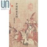 预售 中国绘画史纲 插图本 港台原版 傅抱石 香港中和出版 精装