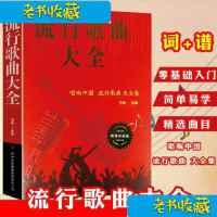 【老书收藏】流行歌曲大全唱响中国流行歌曲大全集(超值白金版)
