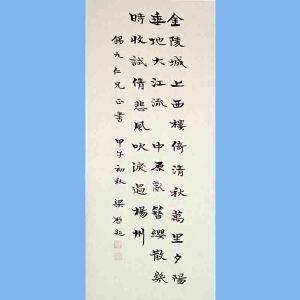 中国近代思想家,政治家,教育家,史学家文学家戊戌变法领导人之一梁启超(书法)