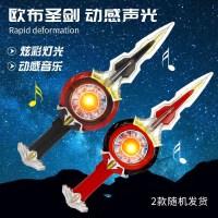 欧布奥特曼圣剑变身器DX圣剑圆环召唤器发光发声变形男孩玩具套装