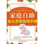 家庭自助幼儿营养指导手册(吃出健康聪明宝宝)