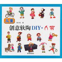 儿童创意软陶DIY 人物