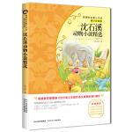 沈石溪动物小说精选 (青少彩绘版 新课标名著小书坊)