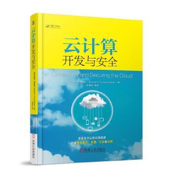 云计算开发与安...