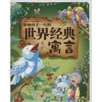 影响孩子一生的世界经典寓言(珍藏版) 吉林出版集团