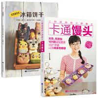 【2本】二狗妈妈的小厨房之卡通馒头+冰箱饼干