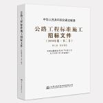 公路工程标准施工招标文件(2018年版・第二册)