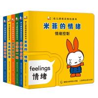 幼儿感统训练玩具书 米菲(6册套装)
