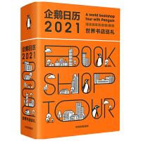 企鹅日历2021 世界书店巡礼