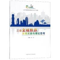三亚全域旅游发展实践与理论思考