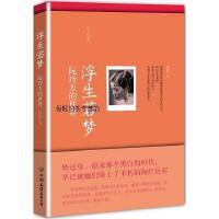 【二手旧书8成新】浮生若梦 鸿影 中国友谊出版公司 9787505732001
