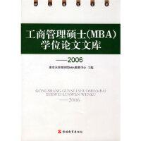 工商管理硕士(MBA)学位论文文库南京大学商学院MBA教育中心旅游教育出版社9787563710874