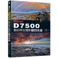 【二手旧书9成新】Nikon D7500数码单反摄影技巧大全 FUN视觉,雷波 化学工业出版社