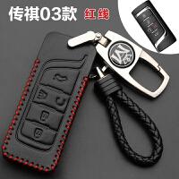 ?广汽传祺GS4 GS5 Super 汽车钥匙包套?