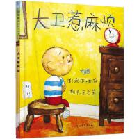 【正版】大�l惹麻��,河北教育出版社,(美)大�l・香�r(David Shannon),9787543472259