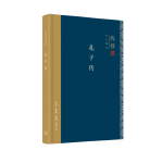 钱穆作品精选:孔子传(精装版)