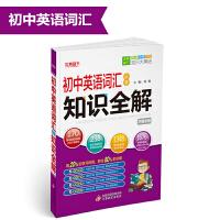 初中英语词汇必考知识全解 (2019版)