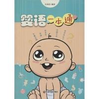 婴语一本通 吴利霞著 9787504740328