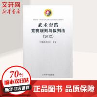 武术套路竞赛规则与裁判法 中国健身气功协会 审定
