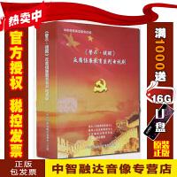 正版包票 警示提醒 反腐倡廉教育系列电视剧(12DVD)警示教育片视频光盘碟片