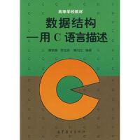 数据结构――用C语言描述 唐策善 9787040052657 高等教育出版社教材系列