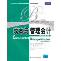 成本与管理会计(英文版 第13版)(工商管理经典教材 会计与财务系列;双语教学推荐教材) 9787300133980