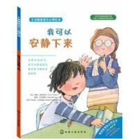 【新书店正版】儿童健康成长心理绘本--我可以安静下来(法)法夫雷加 绘;(美)波利亚克,(美)贝尔维索化学工业出版社9