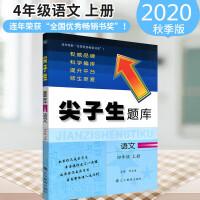 2020秋 尖子生题库四年级语文上册 RJ人教版小学生4 课本同步练习