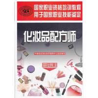 化妆品配方师(国家职业资格三级)――国家职业资格培训教程