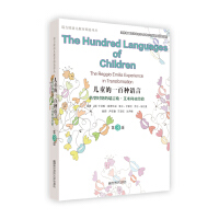 儿童的一百种语言(第三版)