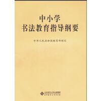 中小学书法教育指导纲要 中华人民共和国教育部制定