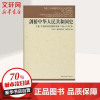 剑桥中华人民共和国史下卷,中国革命内部的革命:1966-1982 中国社会科学出版社