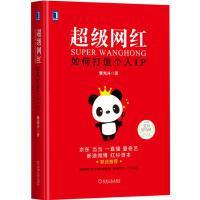 包邮 超级网红:如何打造个人IP|4981032