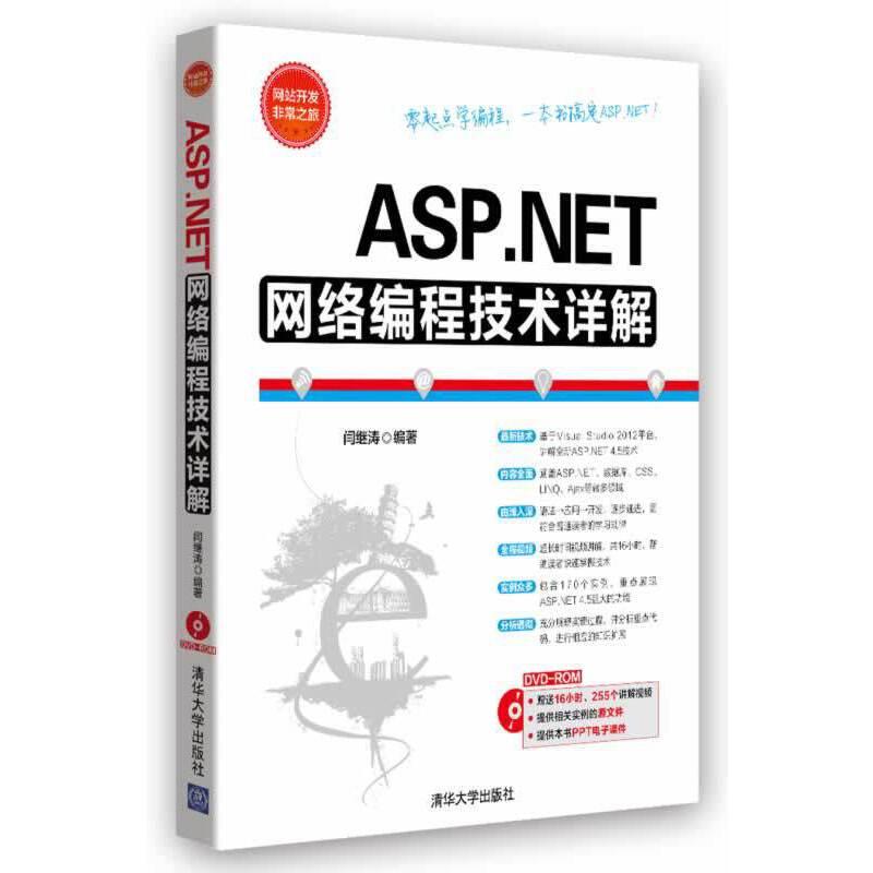 ASP.NET网络编程技术详解(配光盘)(网站开发非常之旅)(**的平台Visual Studio 2012+**的技术ASP.NET 4.5+*详细的讲解)